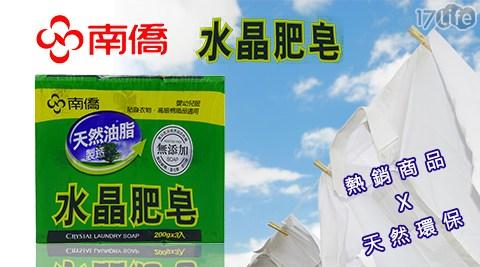 平均每組最低只要59元起即可享有【南僑】南僑水晶肥皂6組/12組/24組(200gx3入/組)。