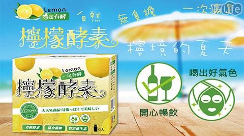 平均每瓶最低只要39元起(含運)即可享有【一定有酵】台灣綠翡翠檸檬酵素飲6瓶/12瓶/24瓶/36瓶(6瓶/盒)。