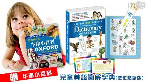 只要2,399元(含運)即可享有原價3,990元兒童美語圖解字典(數位點讀版)只要2,399元(含運)即可享有原價3,990元兒童美語圖解字典(數位點讀版)1本,購買再送《我的第一本牛津小百科》1本!