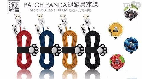 平均最低只要 99 元起 (含運) 即可享有(A)【doocoo】Patch Panda 熊貓果凍線 MicroUSB 充電傳輸線 1入/組(B)【doocoo】Patch Panda 熊貓果凍線 M..