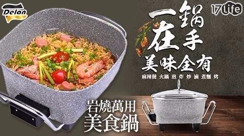 只要1,180元(含運)即可享有原價2,280元【Delan 德朗】DEL-5818 岩燒萬用美食鍋 (煎、煮、炒、炸、燜、燉、涮一鍋搞定) 1入/組