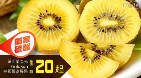 平均每顆最低只要20元起(含運)即可享有【Zespri】紐西蘭陽光GoldSun金圓頭奇異果(15顆/盒) :1盒/2盒/4盒。