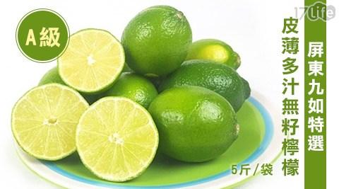 平均每斤最低只要69元起(含運)即可享有屏東九如特選A級皮薄多汁無籽檸檬(5斤/袋):1袋/2袋/3袋/4袋。