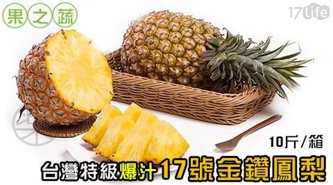 平均每斤最低只要35元起(含運)即可享有【果之蔬】台灣特級爆汁17號金鑽鳳梨10斤±10%/箱:1箱/2箱/3箱。