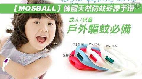 平均每入最低只要59元起(含運)即可購得【MOSBALL】韓國天然防蚊矽膠手環2入/5入/10入,款式:兒童/成人,顏色:粉/藍。