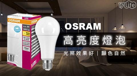 平均最低只要212元起(含運)即可享有【OSRAM 歐司朗】高亮度 13.8W LED 燈泡平均最低只要212元起(含運)即可享有【OSRAM 歐司朗】高亮度 13.8W LED 燈泡:5入/10入/..