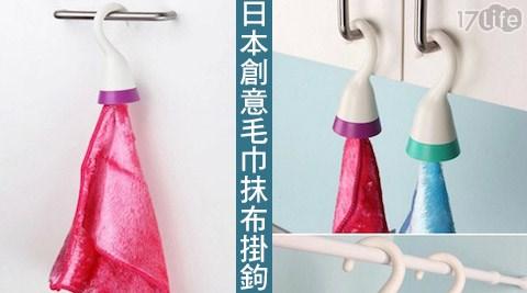 平均最低只要59元起(含運)即可享有日本創意毛巾抹布掛鉤平均最低只要59元起(含運)即可享有日本創意毛巾抹布掛鉤:2入/4入/6入/12入/24入,顏色:綠色/紫色 (隨機出貨)。
