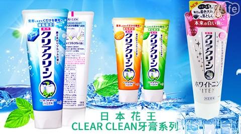 只要507元起(含運)即可購得【日本花王】原價最高2760元CLEAR CLEAN牙膏系列3入/6入/9入/12入:(A)研磨顆粒牙膏,款式-原味薄荷/超涼薄荷/柑橘薄荷/(B)美白牙膏,款式-(紅色)蘋果薄荷味/(綠色)清新薄荷。