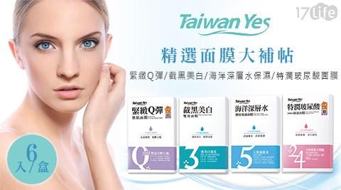 平均每盒最低只要199元起(含運)即可享有【Taiwan Yes】精選面膜大補帖1盒/3盒/5盒/8盒/10盒(6入/盒),多款任選。