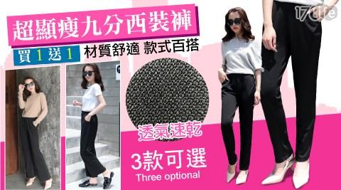 只要 379 元 (含運) 即可享有原價 1,398 元 (買一送一) 超顯瘦寬窄款九分西裝褲 任選