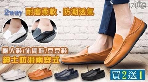 只要 699 元 (含運) 即可享有原價 3,300 元 (買二送一) 紳士防滑兩穿式懶人鞋/休閒鞋/豆豆鞋 任選