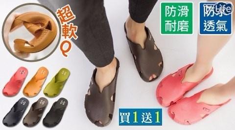 只要 319 元 (含運) 即可享有原價 1,000 元 買一送一 男女橡膠軟Q休閒居家包頭涼鞋任選