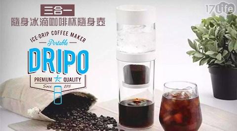 平均最低只要975元起(2組免運)即可享有【Dripo】三合一隨身冰滴咖啡杯隨身壺平均最低只要975元起(2組免運)即可享有【Dripo】三合一隨身冰滴咖啡杯隨身壺:1組/2組。