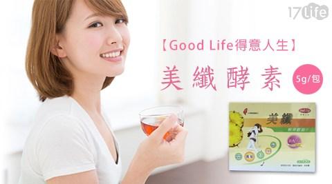 平均最低只要19元起(含運)即可享有【Good Life得意人生】美纖酵素(5g/包):15包/30包/60包/105包。