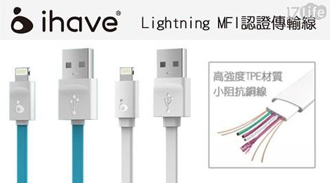 平均每入最低只要218元起(含運)即可享有ihave Apple Lightning 8pin MFI認證傳輸線1入/2入/4入/8入,顏色:白色/藍色,享6個月保固!