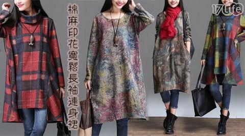 平均每入最低只要580元起(含運)即可享有棉麻印花寬鬆長袖連身裙1入/2入/4入,款式:民族風/英倫風,多色多尺寸任選。