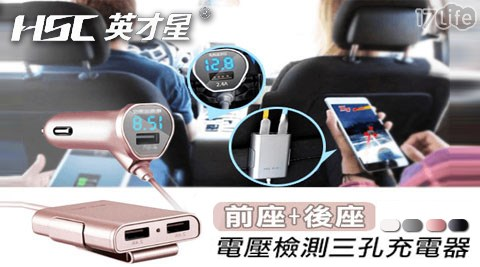 平均每組最低只要668元起(含運)即可購得【HSC 英才星】車用前後座電壓檢測三孔USB充電器1組/2組/4組/8組,多色任選,保固一個月。