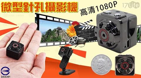 平均最低只要799元起(含運)即可享有高清1080P 微型針孔攝影機/監視器平均最低只要799元起(含運)即可享有高清1080P 微型針孔攝影機/監視器 :1入/2入。
