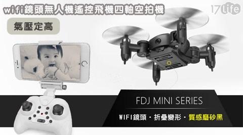 平均每台最低只要1100元起(含運)即可購得CP第一名氣壓定高wifi鏡頭無人機遙控飛機四軸空拍機(黑色)1台/2台/4台。