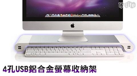 只要499元(含運)即可享有原價1,290元4孔USB鋁合金螢幕收納架1入。