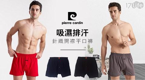 平均每件最低只要139元起(含運)即可享有【Pierre Cardin皮爾卡登】吸濕排汗針織開襟平口褲2件/5件/8件/10件/15件,多色多尺寸任選。