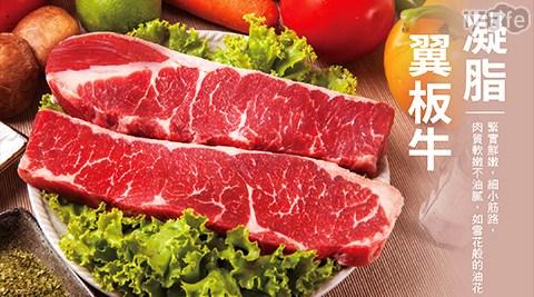 平均最低只要199元起(含運)即可享有CHOICE 熟成翼板牛肉買2包送2包/買3包送3包/買5包送5包。