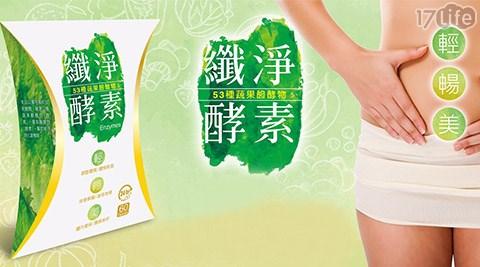 平均最低只要14元起(含運)即可享有台灣製纖淨酵素一盒(60顆)/兩盒(120顆)五盒(300顆)。