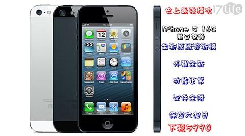 只要5,990元(含運)即可享有原價9,900元iPhone 5 16G (全新整新機)1台,顏色:白/黑。