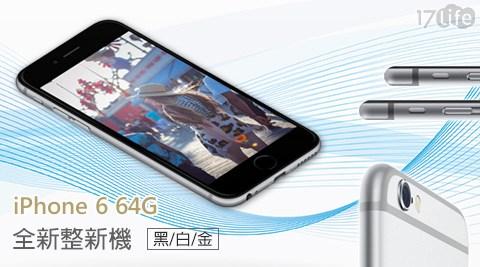 只要14,500元(含運)即可享有原價25,900元iPhone 6 64G(全新整新機)只要14,500元(含運)即可享有原價25,900元iPhone 6 64G(全新整新機)1台,顏色:黑/白/..