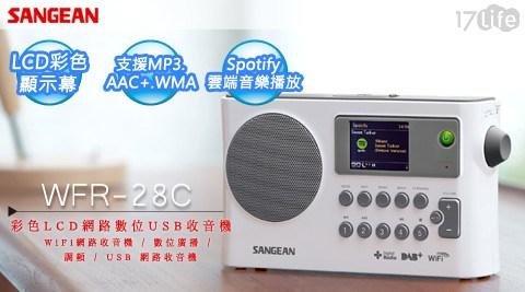 平均每組最低只要4,840元起(含運)即可享有【SANGEAN】Wi-Fi/USB網路收音機(WFR-28C)1組/2組,享保固1年。