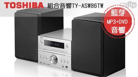 平均每組最低只要4495元起(含運)即可享有【TOSHIBA】DVD/MP3/USB/藍芽床頭音響(TY-ASW86TW)1組/2組,享保固1年。