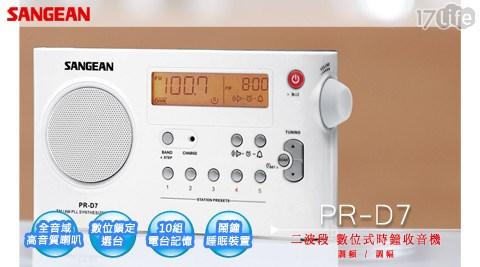 平均最低只要1,600元起(含運)即可享有【SANGEAN】AM/FM雙波段充電式收音機(PR-D7)1組/2組。