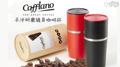 平均每入最低只要1480元起(含運)即可購得【Cafflano】韓國Klassic All-in-one手沖研磨隨身咖啡杯1入/2入,顏色:時尚黑/經典紅。
