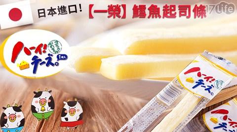 平均最低只要12元起(含運)即可享有【一榮】日本進口鱈魚起司條平均最低只要12元起(含運)即可享有【一榮】日本進口鱈魚起司條10條/20條/30條/60條/80條/120條(8g/條)。
