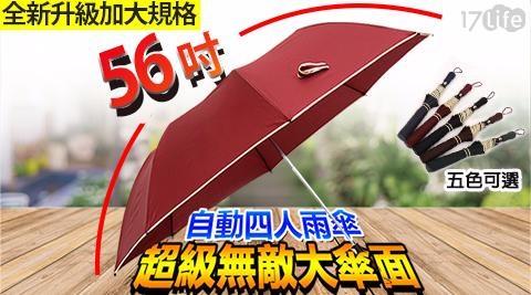 平均最低只要 149 元起 (含運) 即可享有(A)56吋新款超級無敵大傘面自動四人雨傘 1入/組(B)56吋新款超級無敵大傘面自動四人雨傘 2入/組(C)56吋新款超級無敵大傘面自動四人雨傘 4入/..