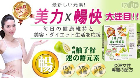平均最低只要129元起(含運)即可享有【妍美会】妍美會特許柚子籽速の酵元素2盒/4盒/6盒(30粒/盒)。