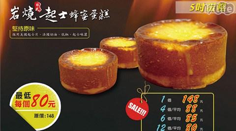 平均最低只要80元起(含運)即可享有【麵包歌】岩燒起士蜂蜜蛋糕(5吋)1入/4入/6入/12入。