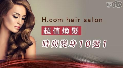 只要288元起即可享有【H.com hair salon】原價最高5,500元變髮專案只要288元起即可享有【H.com hair salon】原價最高5,500元變髮專案(A)質感造型設計(洗剪/洗..