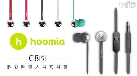 平均最低只要499元起(含運)即可享有Hoomia C8S 多彩魔球立體聲入耳式耳機1入/2入/3入/4入,多色任選,享保固1年。