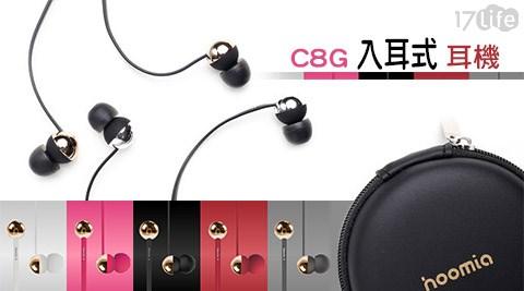平均最低只要599元起(含運)即可享有Hoomia C8G 入耳式耳機平均最低只要599元起(含運)即可享有Hoomia C8G 入耳式耳機:1入/2入/3入/4入/5入,顏色:白/紅/黑/桃/灰。