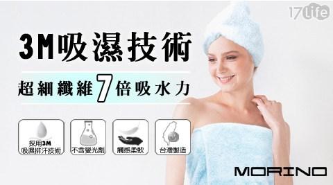 平均最低只要430元起(含運)即可享有【MORINO摩力諾】MIT超細纖維速乾浴帽+浴巾組(各1入/組):1組/2組/4組。