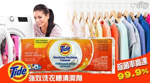 平均最低只要65元起(含運)即可享有美國 汰漬Tide強效洗衣槽清潔劑平均最低只要65元起(含運)即可享有美國 汰漬Tide強效洗衣槽清潔劑:3入/5入/8入/10入/15入/30入/48入。