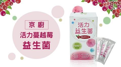 平均最低只要10元起(含運)即可享有【京廚】活力蔓越莓益生菌30包/60包/90包/180包(30包/盒)。