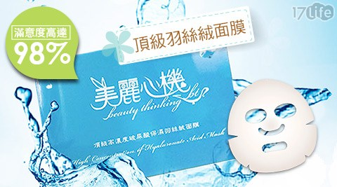 平均最低只要56元起(含運)即可享有台灣製頂級美麗心機羽絲絨面膜:(A) 3入一盒(每盒任選)/(B)9入三盒(高濃度玻尿酸保濕羽絲絨面膜X1+蝴蝶花多胜肽緊緻羽絲絨面膜X1+亮顏羽絲絨面膜X1)。