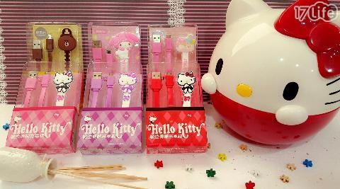 平均最低只要 99 元起 (含運) 即可享有(A)【Hello Kitty 凱蒂貓 】Micro USB 安卓Android系統專用 數位傳輸線/充電線 2入/組(B)【Hello Kitty 凱蒂貓..