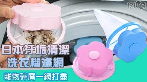 平均最低只要35元起(含運)即可享有日本汙垢清潔洗衣機濾網:1組3入/2組6入/ 4組12入/6組18入/10組30入。