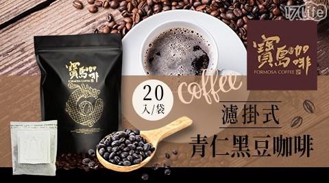 平均每入最低只要17元起(含運)即可享有【寶島咖啡】濾掛式有機黑豆咖啡(20入/袋):1袋/2袋/4袋/6袋/10袋。