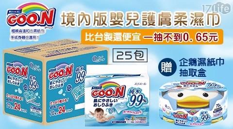 只要 1,130 元 (含運) 即可享有原價 2,475 元 【日本大王GOO.N】境內版嬰兒護膚柔濕巾25包(箱) 加贈企鵝濕紙巾抽取盒