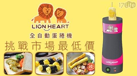 平均每台最低只要369元起(含運)即可購得【LION HEART獅子心】全自動蛋捲機(LEG-180)1台/2台,享1年保固。
