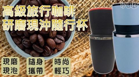 平均最低只要720元起(含運)即可享有現磨現沖!多功能旅行咖啡研磨隨行杯:1入/2入/3入/4入,顏色:藍色/黑色。